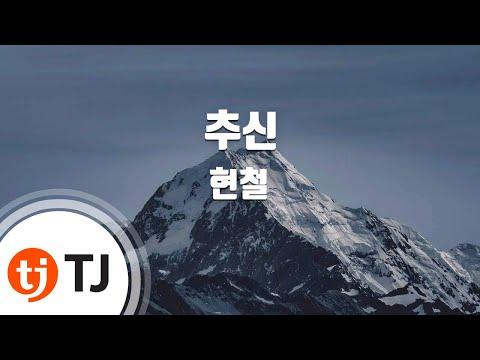 [TJ노래방] 추신 - 현철 (Postscript - Hyeon Cheol) / TJ Karaoke