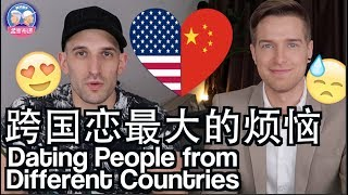 原来跨国恋最经常遇到的问题是这个?! THE PROBLEMS OF DATING PEOPLE FROM DIFFERENT COUNTRIES thumbnail