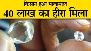 किसान को मिला 40 लाख का Diamond, हुआ मालामाल