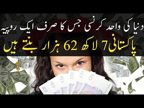 Duniya Ki Wahid Currency Jis Ka Ak Rupya Pakistani 7 Lakh K Barabar | Vertical Currency Bitcoin