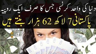 duniya ki wahid currency jis ka ak rupya pakistani 7 lakh k barabar | vertical currency bitcoin