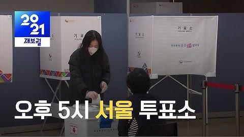 [오후 5시 서울 투표소] 4·7 재·보궐 선거 투표 시작…이 시각 투표소 / KBS 2021.04.07.