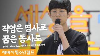 [세바시 청소년 캠프 5기] 중학교 2학년 황지안 세바…