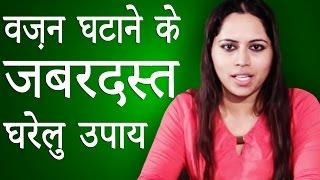 वज़न घटाने के जबरदस्त उपाय │ Permanent Weight Loss │ Imam Dasta │ Home Remedies in Hindi