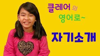 미국 초등학생, 클레어의 영어로~ 시간 (영어 스토리 …