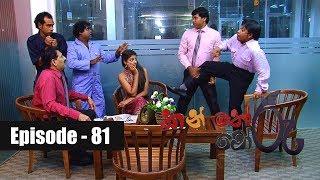 Kanthoru Moru | Episode 81 25th May 2019 Thumbnail