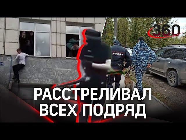 Стрельба в пермском университете: стрелок открыл огонь по студентам, много погибших и раненые