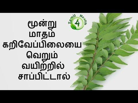 மூன்று மாதம் கறிவேப்பிலையை வெறும் வயிற்றில் சாப்பிட்டால்(curry leaves in tamil)