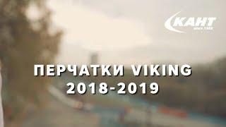 Обзор варежек и перчаток VIKING 2018-19