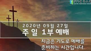 [대화교회TV] 9.27 주일예배(기도의 리더십)