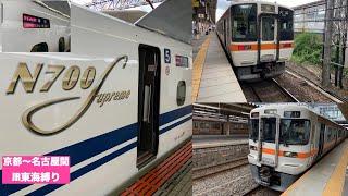 【乗車動画(側面・前面展望)京都〜名古屋間JR東海縛り(新幹線・在来線乗り継ぎ) 2021年8月