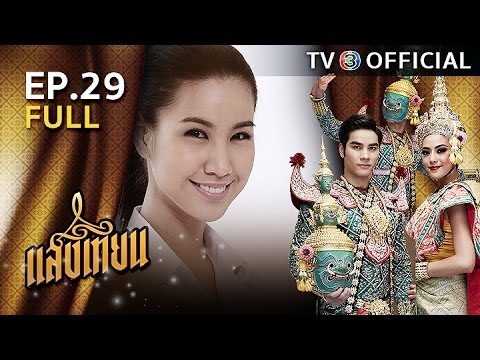 EP.29 - [TV3 official]