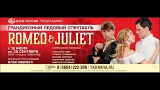 Ледовое Шоу Ильи Авербуха - спектакль «Ромео и Джульетта»