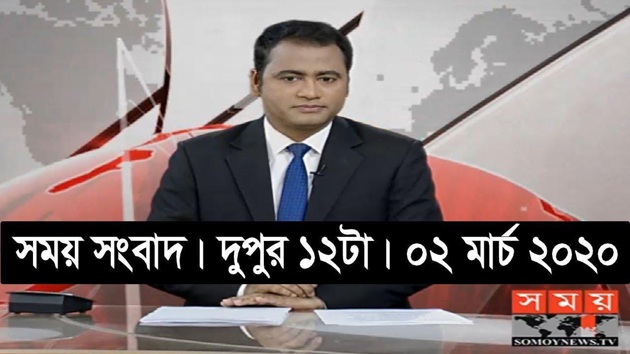 সময় সংবাদ | দুপুর ১২টা | ২ মার্চ ২০২০ | Somoy tv bulletin 12pm | Latest Bangladesh News