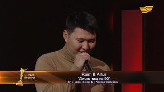 Raim&Artur - «Дискотека из 90» (Әні, сөзі: Д.Раметжанов)