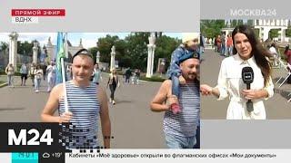 Москва 24 рассказала, какие праздничные мероприятия проходят на ВДНХ 2 августа - Москва 24