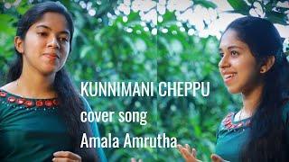 #kunnimani Cheppu cover song#Amala Mathew and Amrutha Mathew#Malayalam Cover#Amala Mathew#