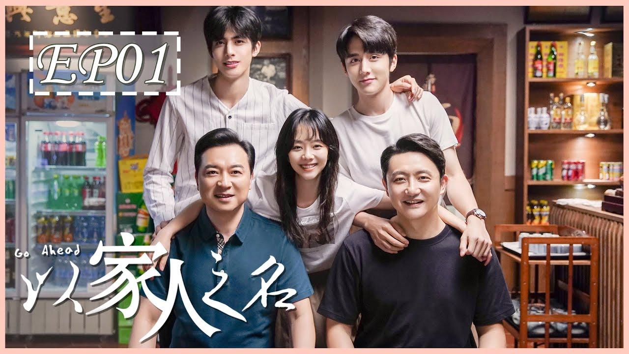 Download [ENG SUB] 以家人之名 第1集 | Go Ahead EP01 (谭松韵、宋威龙、张新成主演)