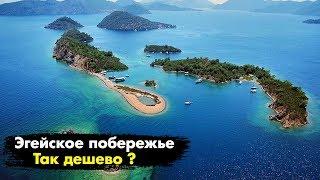 Лучшие НЕДОРОГИЕ отели в Турции на Эгейском побережье