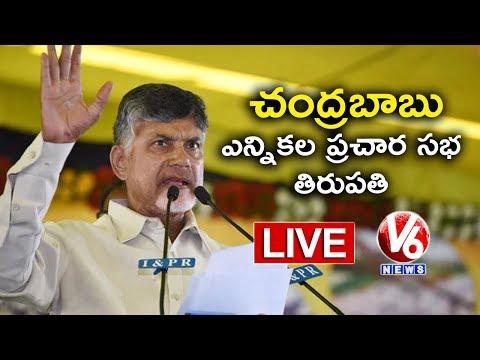 Chandrababu LIVE | TDP Public Meeting In Tirupati | AP Elections 2019 | V6 News
