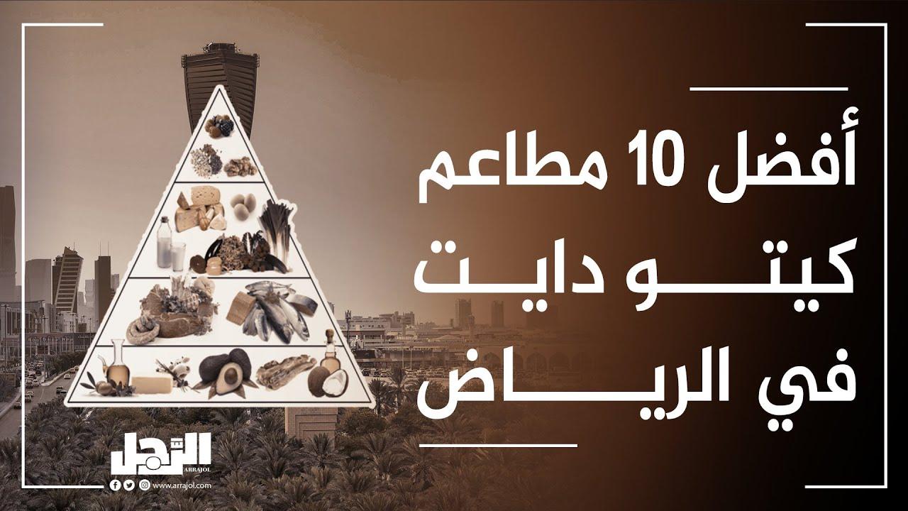 أفضل 10 مطاعم كيتو دايت في الرياض