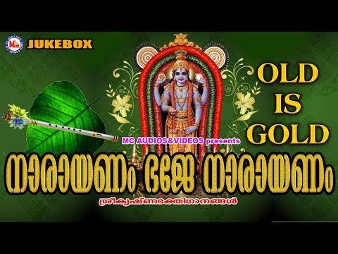 നാരായണംഭജേനാരായണം   Narayanam Bhaje Narayanam   Hindu Devotional Songs Malayalam  Sree Krishna Songs