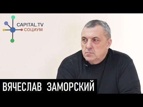 Философия и жизнь. Д.Джангиров и В.Заморский