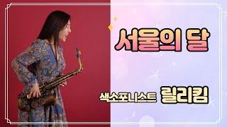 [엘프뮤비] 서울의 달(김건모)-릴리킴 색소폰 연주