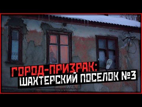 Заброшенная деревня. Мертвые дома. Нашли живых людей | Город-призрак: шахтерский поселок №3
