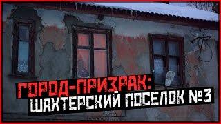 Город-призрак: шахтерский поселок №3 | Документальный фильм о городке в Тверской области
