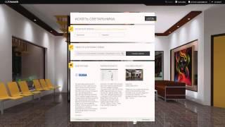 Добавление светильников в базу данных  DIALux EVO