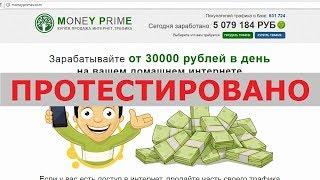 Money Prime на moneyprimes.com даст вам заработать на купле-продаже интернет-трафика? Честный отзыв.