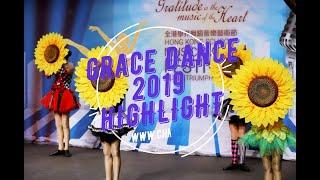 Grace Dance Institute│第七屆剪輯精華│分組賽事│舞蹈Dance