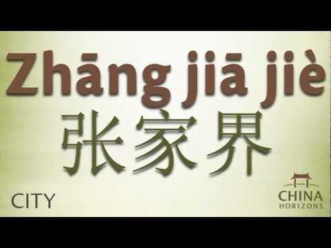 Zhang Jia Jie, Hunan