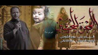 الهجرة للحسين | الملا عمار الكناني - مجالس شهر محرم الحرام لسنة 1443 هـ - 2021 م  - حسينية الفرطوسي