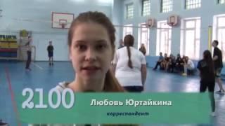 ШКОЛА 2100. Каникулярный турнир по волейболу