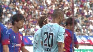 2017年9月30日(土)に行われた明治安田生命J1リーグ 第28節 FC東京vs...