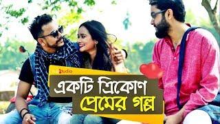 Song Mishron একটি ত্রিকোণ প্রেমের গল্প   NeuroNexus     Bangla New Song 2019   Official