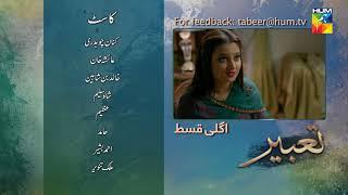 Tabeer Episode  #13 Promo HUM TV Drama
