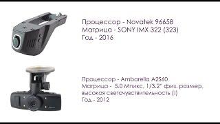 Сравнение видеорегистраторов Novatek 96658 Sony IMX 322(323) и GS1000 (Texet DVR-1GS)(Сравнение видеорегистраторов купленных на Aliexpress с разницей в 4 года. Ночь и пасмурный день., 2016-11-17T12:22:08.000Z)