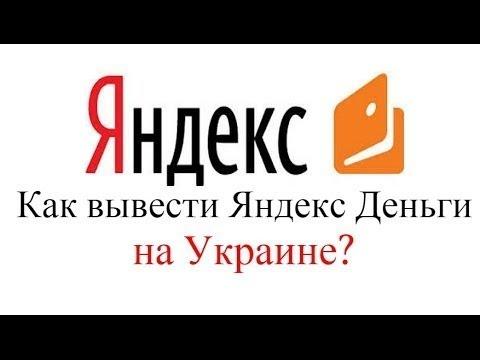 Как вывести Яндекс деньги в Украине? Метод 2018 года
