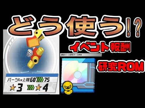 【メダロットS】研究ROMはどう使う?パーツランクアップ徹底解説!