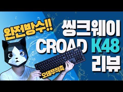 3만원대 완전방수 키보드!?! 씽크웨이 크로드 k48 리뷰 (thinkway croad k48 WATERPROOF KBD !!)