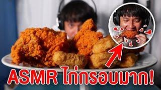 ห้ามดู!!! ตอนหิว!!! ASMR ไก่ทอดกรอบ เคี้ยวดังสนั่นโลก!!!