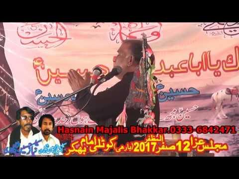 Zakir Atta Hussain Ranghar Majlis Aza 12 Safar 2017 Bhakkar