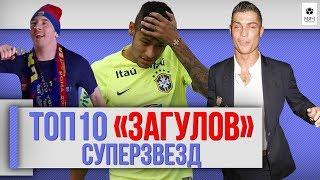 """ТОП 10 """"Загулов"""" суперзвезд"""