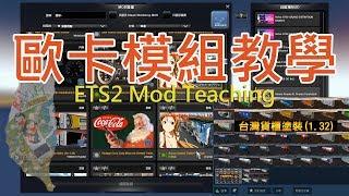 【ETS2 歐卡2 】最新1.33 2019模組教學-台灣地圖、台灣貨櫃、嘉義客運 歐洲卡車模擬2
