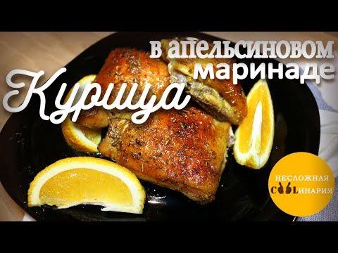 Курица запеченная в апельсиновом маринаде
