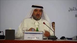 """مشاركة د.عبدالعزيز بن صقر في منتدى دراسات الخليج بجلسة بعنوان """" قضايا الأمن والتحديات الإقليمية """""""