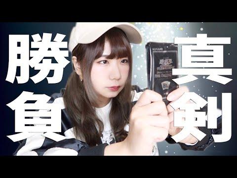 【遊戯王】ファイナルチャレンジパック7つ開封!エターニティコードに続いて20thシクを引いていく!!